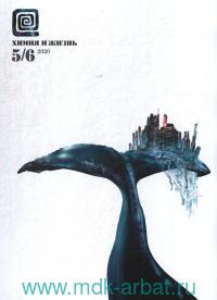 Химия и жизнь - XXI век. №5/6, 2020 : ежемесячный научно-популярный журнал