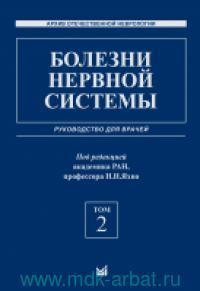 Болезни нервной системы : руководство для врачей : В 2 т. Т.2