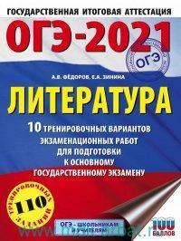 ОГЭ-2021 : Литература : 10 тренировочных вариантов экзаменационных работ для подготовки к основному государственному экзамену