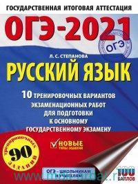 ОГЭ-2021 : Русский язык : 10 тренировочных вариантов экзаменационных работ для подготовки к основному государственному экзамену