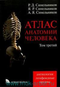 Атлас анатомии человека. В 4 т. Т.3. Учение о сосудах и лимфоидных органах : учебное пособие