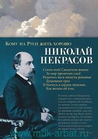 Кому на Руси жить хорошо : стихотворения, поэма