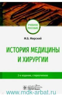 История медицины и хирургии : учебное пособие
