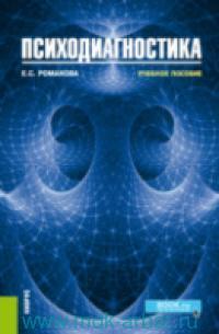 Психодиагностика : учебное пособие