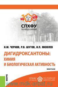 Дигидроксантоны : химия и биологическая активность : монография