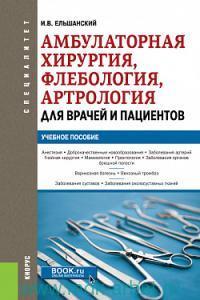 Амбулаторная хирургия, флебология, артрология для врачей и пациентов : учебное пособие