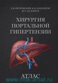 Хирургия портальной гипертензии. Атлас