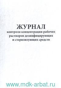 Журнал контроля концентрации рабочих растворов дезинфицирующих и стерилизующих средств. Артикул: 4779