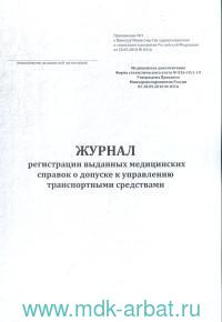 Журнал регистрации выданных медицинских справок о допуске к управлению транспортными средствами (форма №036-10/у-10) : артукул 4805