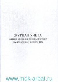 Журнал учета взятия крови на биохимические исследования, СПИД, RW. Артикул: 4707