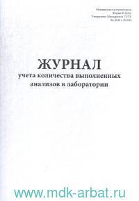 Журнал учета количества выполненных анализов в лаборатории, Форма №262/у  Минздравсоцразвития РФ. Артикул: 19217