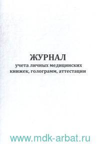 Журнал учета личных медицинских книжек, голограмм, аттестации. Артикул: 4804