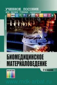 Биомедицинское материаловедение : учебное пособие для вузов