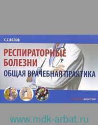 Респираторные болезни : общая врачебная практика : учебное пособие