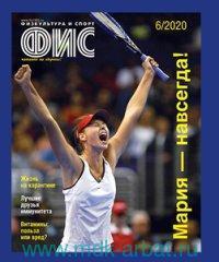 Физкультура и спорт. Июнь 2020 №6 (2256)