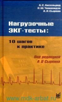 Нагрузочные ЭКГ-тесты : 10 шагов к практике : учебное пособие