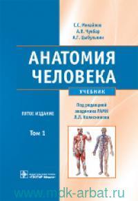 Анатомия человека : учебник : в 2 т.