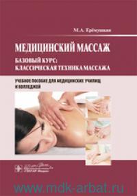 Медицинский массаж. Базовый курс : классическая техника массажа : учебное пособие для медицинских училищ и колледжей