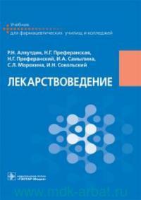 Лекарствоведение : учебник для фармацевтических училищ и колледжей