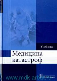 Медицина катастроф : учебник