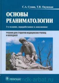 Основы реаниматологии : учебник  для студентов медицинских училищ и колледжей