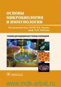 Основы микробиологии и иммунологии : учебник для медицинских училищ и колледжей