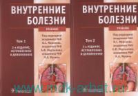 Внутренние болезни : учебник : в 2 т.