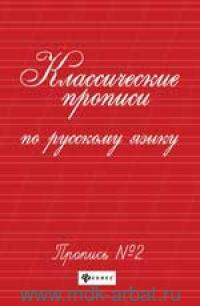 Классические прописи по русскому языку : пропись №2