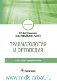 Травматология и ортопедия : учебник