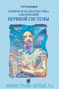Топическая диагностика заболеваний нервной системы : краткое руководство