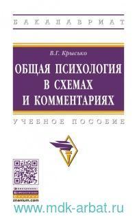 Общая психология в схемах и комментариях : учебное пособие