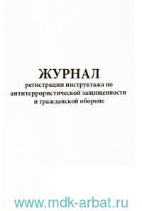 Журнал регистрации инструктажа по антитеррористической защищенности и гражданской обороне : Арт. 12235