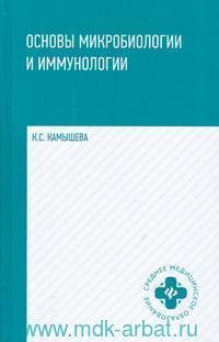 Основы микробиологии и иммунологии : учебное пособие