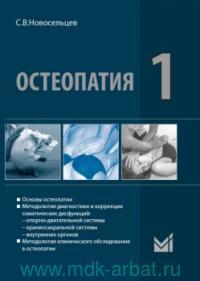 Остеопатия 1 : учебник для высших учебных заведений