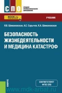Безопасность жизнедеятельности и медицина катастроф : учебник