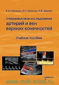 Ультразвуковое исследование артерий и вен верхних конечностей : учебное пособие