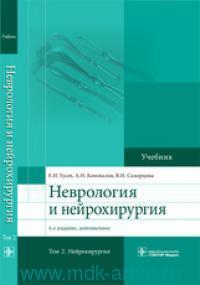 Неврология и нейрохирургия. В 2 т. Т.2. Нейрохирургия : учебник