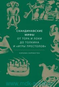 Скандинавские мифы : от Тора и Локи до Толкина и «Игры престолов»