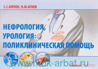 Нефрология, урология : поликлиническая помощь