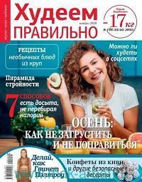 Будь здоров! №11 (330), 2020
