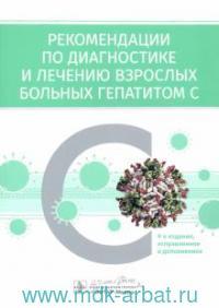 Рекомендации по диагностике и лечению взрослых больных гепатитам С