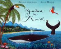 Улитка и Кит : стихи