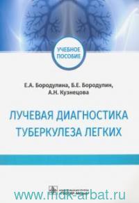 Лучевая диагностика туберкулеза легких : учебное пособие