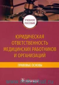Юридическая ответственность медицинских работников и организаций. Правовые основы : учебное посбие