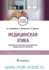 Медицинская этика : учебное пособие