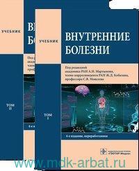 Внутренние болезни : учебник для вузов : в 2 т.