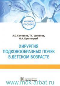 Хирургия подковообразных почек в детском возрасте : учебное пособие