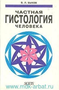 Частная гистология человека : краткий обзорный курс : учебник