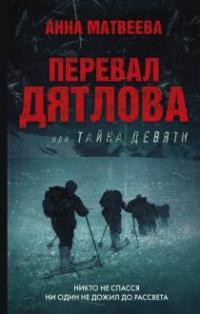 Перевал Дятлова, или тайна девяти : роман
