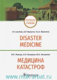 Disaster Medicine = Медицина катастроф : учебник на английском и русском языках